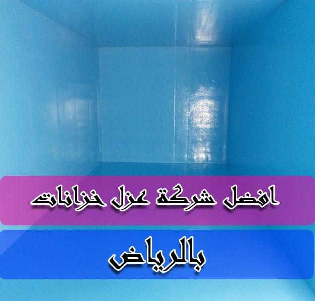 شركة عزل خزانات المياه بالرياض : شركة عزل خزانات بالرياض: عزل خزانات المياه بالرياض