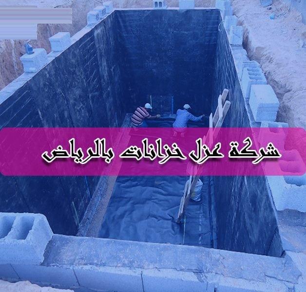 شركة عزل خزانات المياه بالرياض : شركة عزل خزانات بالرياض: عزل خزانات المياه بالرياض;