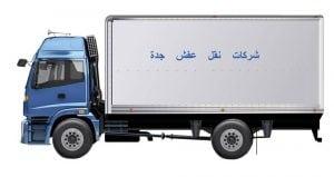 شاحنات نقل العفش (شركة نقل اثاث بجدة ) شركات نقل العفش بجدة