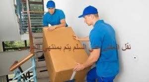 شركات نقل العفش بجدة افضل العمالة فى شركة نقل العفش بجدة