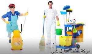 شركة تنظيف منازل بدبى