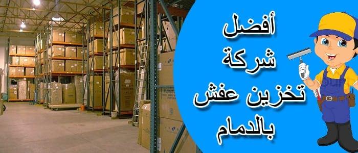 شركة تخزين اثاث بالدمام( لايجار 00201011916991 ) افضل مستودعات تخزين العفش