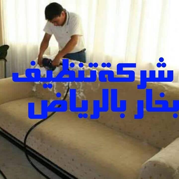 شركة تنظيف بالبخار بالرياض (لايجار 00201011916991 ) كنب موكيت ستائر و حمامات بالبخار