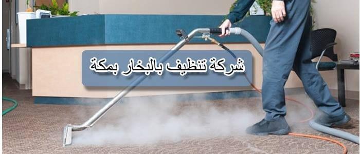 شركة تنظيف بالبخار بمكة (الشريف كلين 0561462910 ) تنظيف ستائر و كنب و موكيت