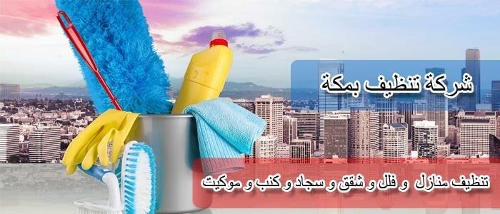 شركة تنظيف شقق بمكة شركة تنظيف فلل بمكة شركة تنظيف منازل بمكة