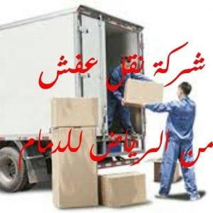 شركة نقل عفش من الرياض للدمام