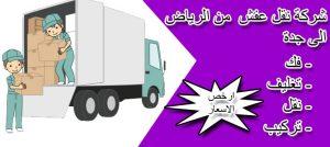 افضل شركة نقل عفش من جده الى الرياض اسرع شركة نقل عفش من جده الى الرياض احسن شركة نقل عفش من جده الى الرياض ارخص شركة نقل عفش من جده الى الرياض