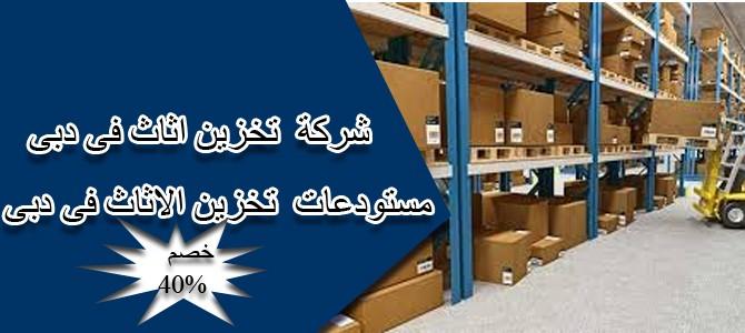 شركة تخزين عفش فى دبى متسودعات تخزين اثاث فى دبى