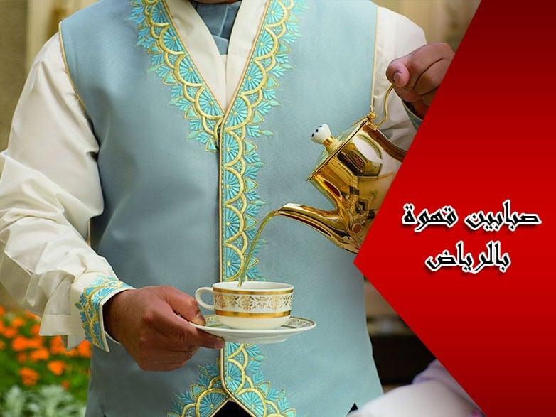 قهوجيين بالرياض قهوجيين وصبابين بالرياض صبابين قهوة بجدة افضل قهوجي بالرياض مباشرين قهوة قهوجي وصبابين بالرياض