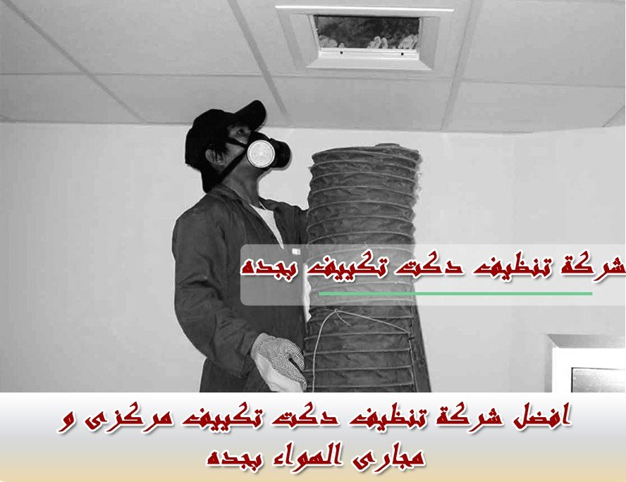 شركة تنظيف دكت تكييف بجدة (لايجار 00201011916991 )