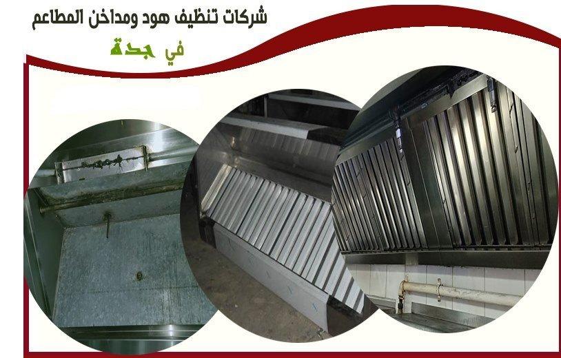 شركة تنظيف  مطاعم بجدة (0555091894) تنظيف مداخن و هود مطاعم بجده