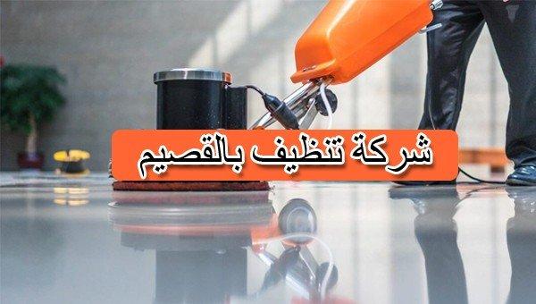 افضل شركة تنظيف منازل بالقصيم  (لايجار 002010119146991 ) شركة تنظيف منازل و فلل و قصور